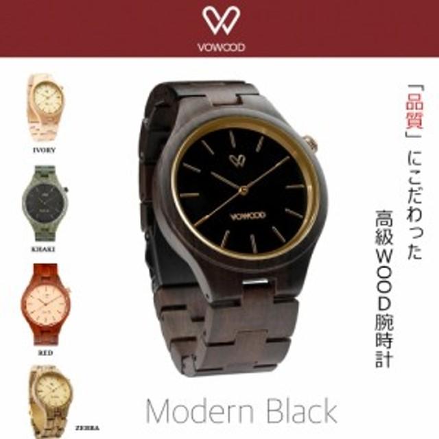 c653541943 VOWOOD 男性 Wood 腕時計 ハンドメイド 名前入れ 腕時計 メンズ ウッドウォッチ アナログ腕時計 記念メッセージ刻印