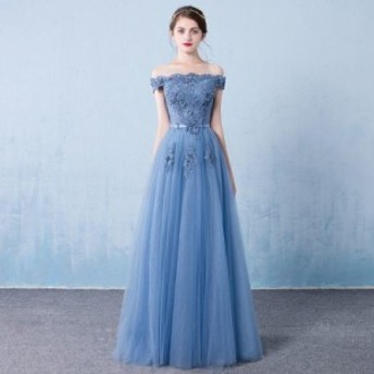 オフショルダー 青 ウエディングドレス 黒 二次会 花嫁 ワンピース ドレス ロングドレス パーティードレス 送料無料 ウェディングドレス