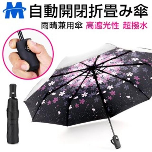 傘 折りたたみ傘 花柄 桜柄 自動開閉 日傘 雨傘 撥水傘 母の日 プレゼント UVコーティング 晴雨兼用 遮熱 遮光 軽量 婦人日傘 超撥水性