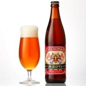 【古代赤米地ビール】赤沼ロマンビール 500ml×6本