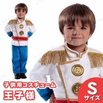 王子様コスチューム S 仮装 衣装 コスプレ ハロウィン 子供 キッズ コスチューム 王子様 こども 子ども用 パーティーグッズ プリンス
