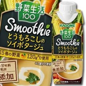 【送料無料】カゴメ 野菜生活100 Smoothieとうもろこしのソイポタージュ250g×1ケース(全12本)