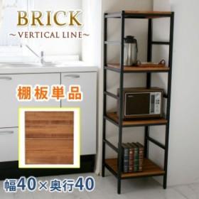 ラック 収納  ブリックラックシリーズ 追加用棚板 40×40 PRU-T4040  送料無料