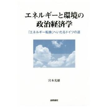 エネルギーと環境の政治経済学 「エネルギー転換」へいたるドイツの道/宮本光雄(著者)