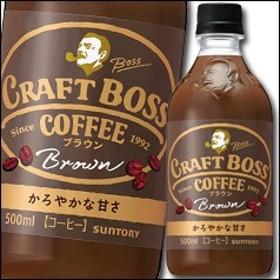 【送料無料】サントリー クラフトボス ブラウン500ml×1ケース(全24本)