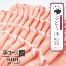 【宮崎県産ブランド豚】ぶどう豚 豚ロースしゃぶカット500g