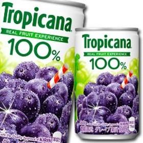 【送料無料】キリン トロピカーナ100% グレープ160g缶×1ケース(全30本)