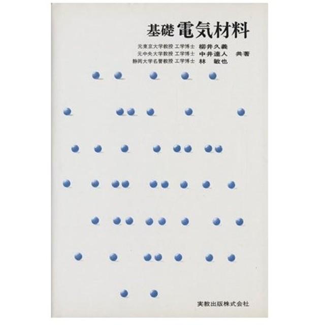 基礎電気材料/柳井義久(著者)
