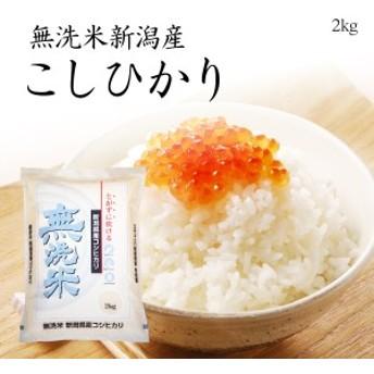 無洗米新潟産コシヒカリ2kg / 平成30年産米 送料無料 (一部地域のぞく) お米