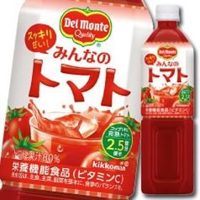 【送料無料】デルモンテ みんなのトマト900g×1ケース(全12本)【to】
