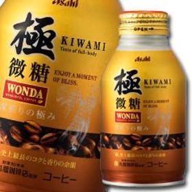 【送料無料】アサヒ ワンダ(丸福珈琲店監修)極 微糖260gボトル缶×1ケース(全24本)