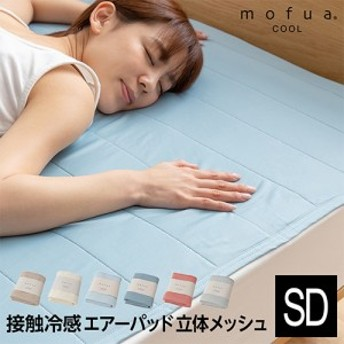 mofua cool 接触冷感 通気性に優れた エアーパッド セミダブル 316402 モフアクール ひんやり