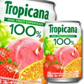 【送料無料】キリン トロピカーナ100% フルーツブレンド280g缶×1ケース(全24本)