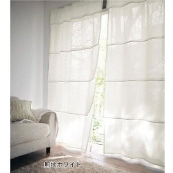 風を通すUVカット・遮像ボイルカーテン