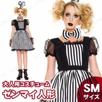ゼンマイ人形 SM 仮装 衣装 コスプレ ハロウィン 余興 大人用 コスチューム 女性 女性用 レディース パーティーグッズ ドール