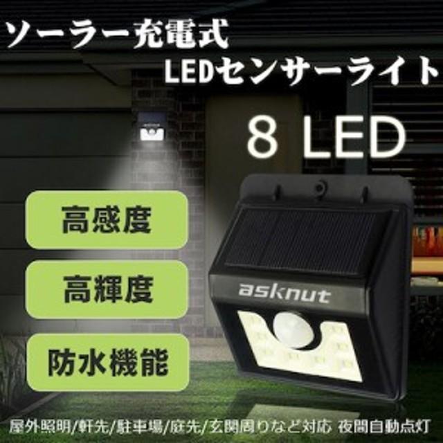 【翌日発送】asknut 8 LED ソーラーライト ワイヤレス人感センサー 外灯 センサーライト 夜間自動点灯人感センサー ソーラーライト