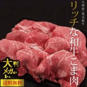 リッチな九州産黒毛和牛の大判サイズこまメガ盛り1kg