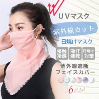 【三点以上で送料無料】UVマスク フェイスカバー 日焼け対策 紫外線遮断 UVカットマスク 日焼けマスク レディース 日焼け防止