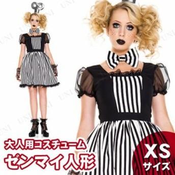 ゼンマイ人形 XS 仮装 衣装 コスプレ ハロウィン 余興 大人用 コスチューム 女性 人形 女性用 レディース パーティーグッズ ドール