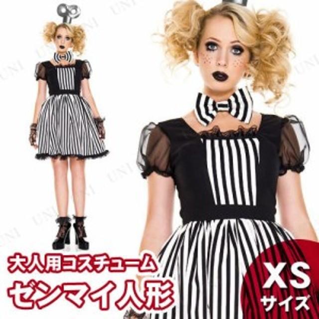 fff9a0c849d ゼンマイ人形 XS 仮装 衣装 コスプレ ハロウィン 余興 大人 コスチューム 大人用 女性用 レディース パーティー