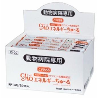動物病院専用 CIAO(チャオ) エネルギー ちゅ~る とりささみ 14g×50本入