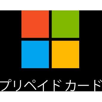 Microsoftギフトカード - デジタル コード: ¥1,000