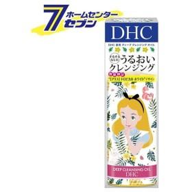 DHC 薬用ディープクレンジングオイル アリス トロピカルホワイト SSL 150ml  ディーエイチシー 化粧品 クレンジング