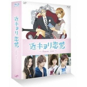 近キョリ恋愛 ~Season Zero~ Blu-ray BOX豪華版 (初回限定) 【Blu-ray】