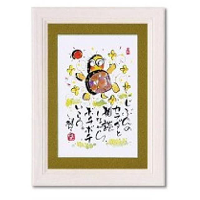 ユーパワー 田中 稚芸 アートフレーム 「じぶんのカラダ」 CT-01208