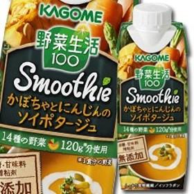 【送料無料】カゴメ 野菜生活100 Smoothieかぼちゃとにんじんのソイポタージュ250g×1ケース(全12本)