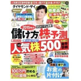 ダイヤモンドZAi(ザイ)(2 2015) 月刊誌/ダイヤモンド社(その他)