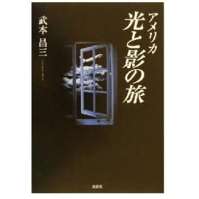 アメリカ・光と影の旅/武本昌三(著者)