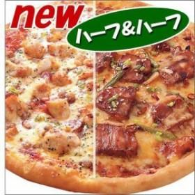 冷凍ピザ ハーフ&ハーフ(スパイシーチキンピザ&豚の角煮ピザ)ピザ・シティーズ トマト チーズ
