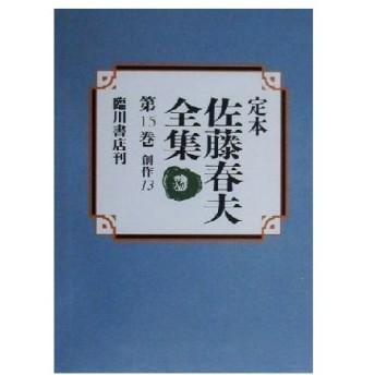定本 佐藤春夫全集(第15巻)/佐藤春夫(著者)