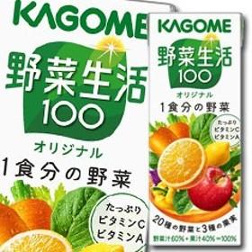 【送料無料】カゴメ 野菜生活100 オリジナル200ml×1ケース(全24本)