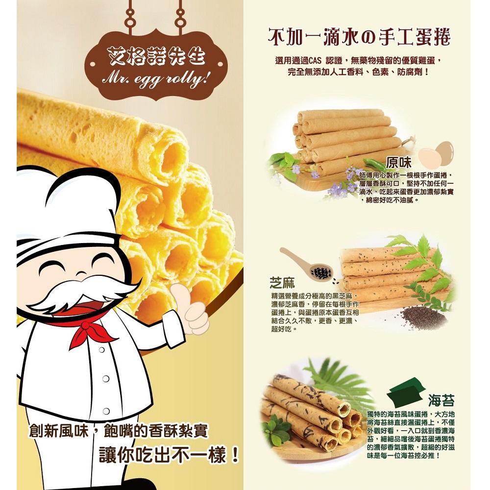 艾格諾先生手工蛋捲 小美滿禮盒 (原味+海苔)18入裝(4入裝/2包+10入單支裝)