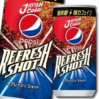 【送料無料】サントリー ペプシ リフレッシュショット200ml缶×1ケース(全30本)
