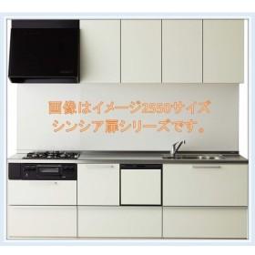 クリナップ ラクエラW2400スライド収納  食洗付プラン シンシアシリーズ  送料無料