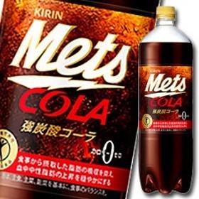 【送料無料】キリン メッツコーラ1.5L×1ケース(全8本)【特定保健用食品】