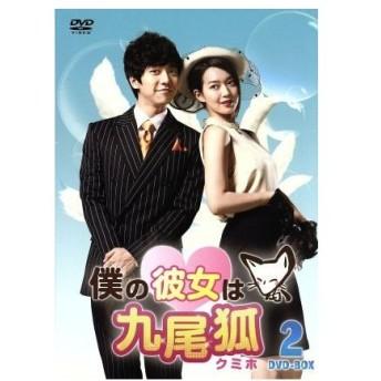 僕の彼女は九尾狐(クミホ)DVD−BOX2/イ・スンギ,イ・スンギ,シン・ミナ,ノ・ミヌ