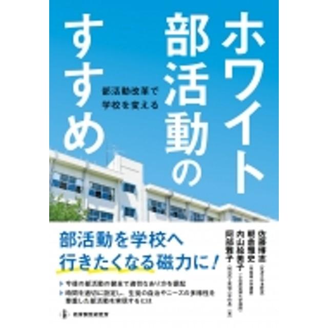 佐藤博志/ホワイト部活動のすすめ 部活動改革で学校を変える