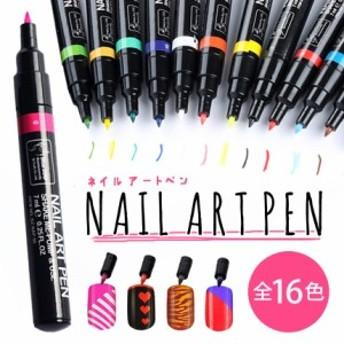 ネイルアートペン 全16色 セルフネイル フレンチ マニキュア ペン 3Dネイル ペイント メイク 美容用品 ET-NAILPEN