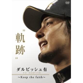 """ダルビッシュ有 """"軌跡"""" ~Keep the faith~ [DVD](中古品)"""