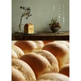 鈴木菜々/うぐいすと穀雨のパンとお菓子