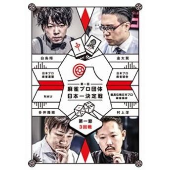 麻雀プロ団体日本一決定戦 第1節 3回戦 [DVD](中古品)