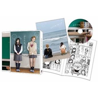 ふたりモノローグ [DVD](中古品)