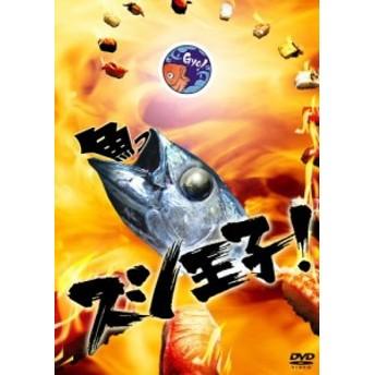 スシ王子! DVD-BOX(中古品)