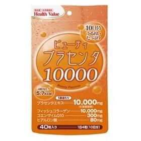 三共堂漢方 AL ビューティープラセンタ1000040粒入り [振込不可]