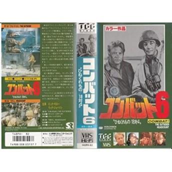 コンバット!#6 [VHS](中古品)