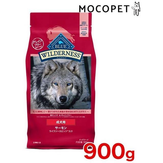 [ウィルダネス]WILDERNESS 成犬用サーモン 900g / ドッグフード 総合栄養食 ドライ 0840243128907 #w-158519